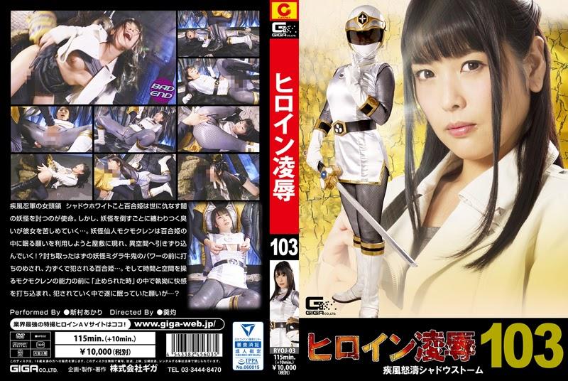 RYOJ-03 Heroine Give up Vol. 103 -Shadow Storm