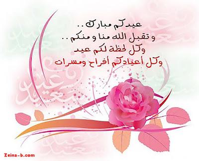 عيدكم مبارك ، صور تقبل الله منا ومنكم صالح الاعمال ، صور عيد سعيد