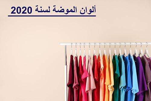 ألوان الموضة لسنة 2020