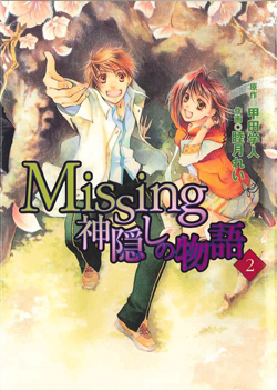 Missing: Kamikakushi no Monogatari