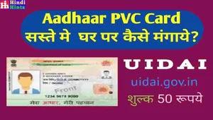Aadhaar PVC Card saste me ghar par kaise mangaye?
