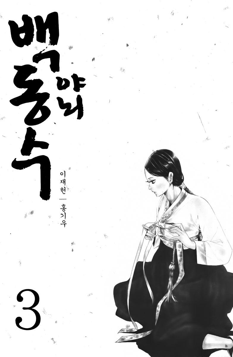 Honorable Baek Dong Soo Chap 014 . Next Chap 15