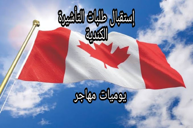 فتح طلبات التأشيرة الكندية