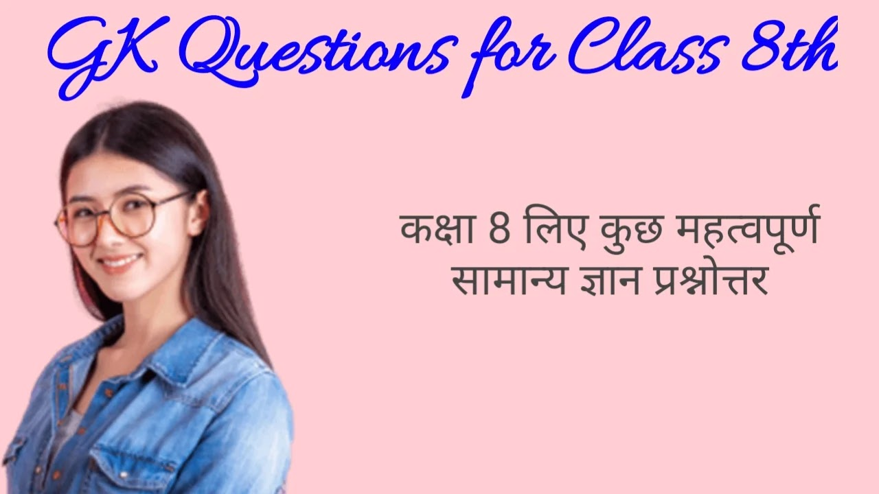 hindi gk for class 8th, gk questions in Hindi for class 8th