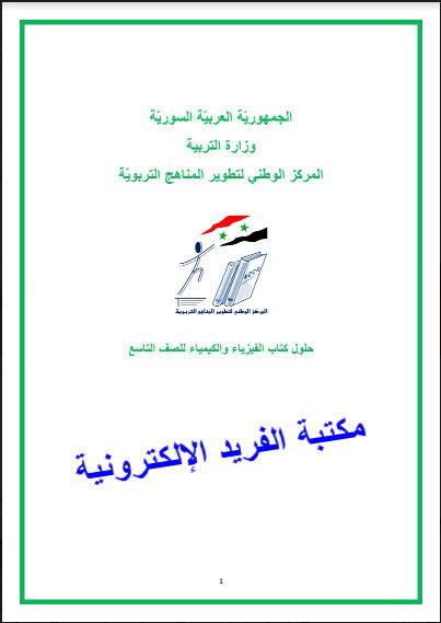 تحميل حل كتاب العلوم للصف التاسع سوريا pdf 2020