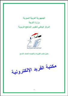 تحميل دليل المعلم للصف التاسع فيزياء وكيمياء سوريا 2019-2020، محلول الفيزياء والكيمياء تاسع سوريا 2019-2020 pdf، حلول وإجابات كتاب الفيزياء والكيمياء للصف التاسع التحميل برابط مباشر مجانا، محلول دليل المدرس في الفيزياء والكيمياء، كتاب المعلم تحميل برابط مباشر مجانا، حل أسئلة وأنشطة ومسائل وتمارين العلوم للصف التاسع في سوريا 2019-2020 pdf، الكتاب الجديد الحديث المطور المعدل، الطبعة الجديدة