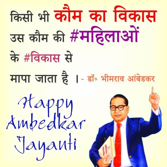 Ambedkar Jayanti images status in Hindi