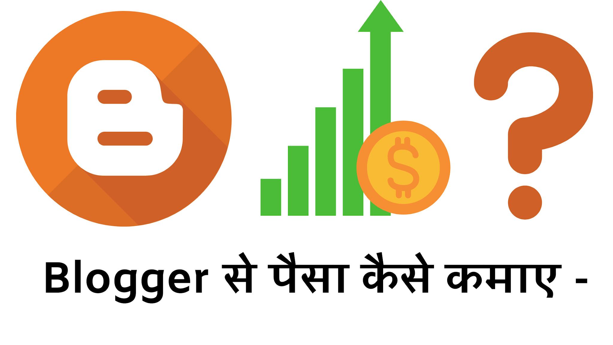 Blogger से पैसा कैसे कमाए