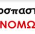 Σωματείο ΠΓΝ Ιωαννίνων. Στα χαρτιά υπέρ της Απεργίας-Αποχής. Στη Πράξη Απόλυτη στήριξη στη Διοίκηση και στη Κυβέρνηση για την Υποχρεωτικότητα
