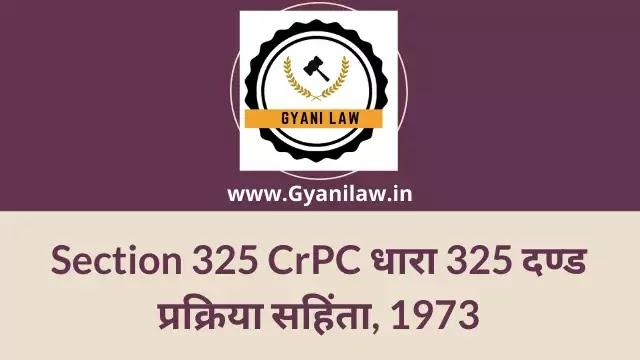 Section 325 CrPC धारा 325 दण्ड प्रक्रिया सहिंता, 1973