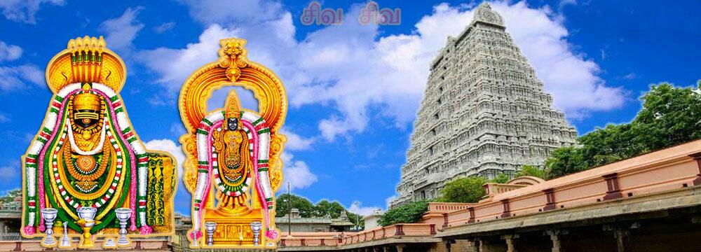 అరుణాచలేశ్వర పుణ్యక్షేత్రం - తమిళనాడు - Arunachalam, Tamilnadu