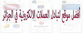 أفضل موقع الكتروني لتبادل العملات الالكترونية في الجزائر