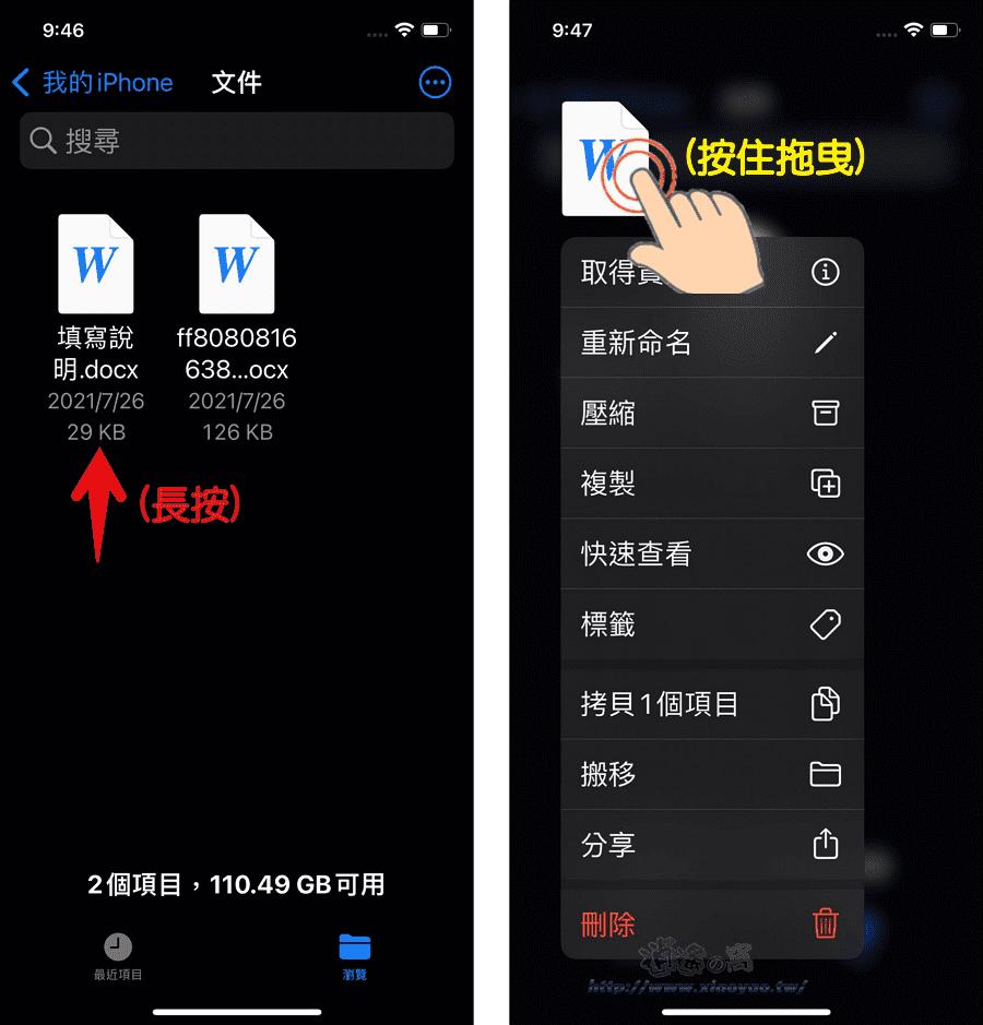 iOS 15 支援跨應用拖放功能,iPhone 可批量儲存網頁圖片