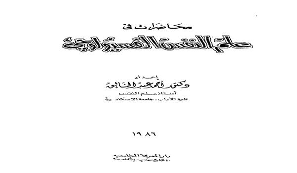 محاضرات في علم النفس الفسيولوجي pdf