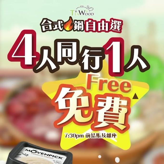 茶木: 瓊華分店台式火鍋自由選 四人同行 一人免費 至4月30日