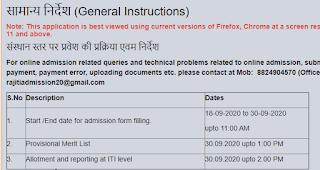 Rajasthan ITI Admission merit list release date