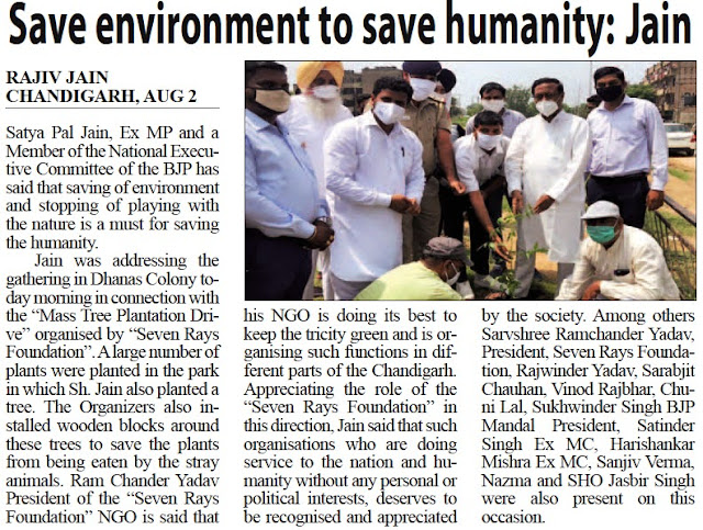 Save environment to save humanity : Jain