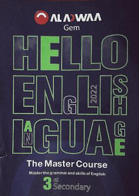 كتاب جيم Gem فى اللغة الانجليزية للصف الثالث الثانوى 2022
