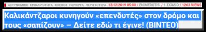 ΚΑΛΙΚΑΝΤΖΑΡΟΣ