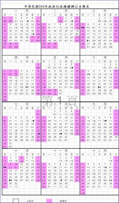 中華民國一百零六年政府行政機關辦公日曆表