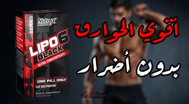 أقوي-حارق-للدهون-بدون-أضرار-Lipo-6-black