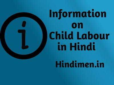 Information on child labour in hindi , बाल मजदूरी पर हिन्दी में जानकारी, hindi information about child labour in India, paragraph, article, short speech, essay on Child Labour in Hindi