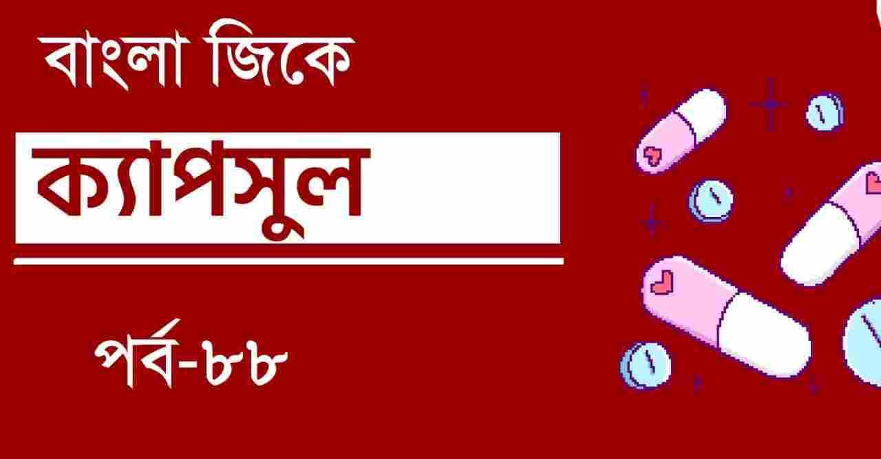 Bengali GK Capsule Part-88 for Exams
