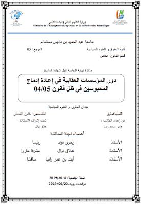 مذكرة ماستر: دور المؤسسات العقابية في إعادة إدماج المحبوسين في ظل قانون 05/ 04 PDF