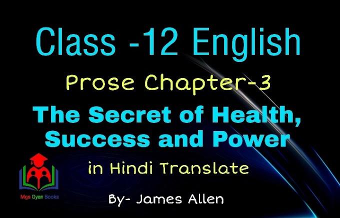 The Secret of Health, Success and Power  स्वास्थ्य, सफलता और शक्ति का रहस्य Class 12 English Prose Chapter 3 The Secret of Health, Success and Power in Hindi