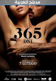 فيلم 365 Days مدبلج للعربية