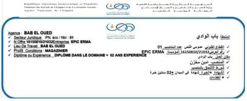إعلانات توظيف بالجزائر العاصمة 2