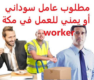 A Sudanese or Yemeni worker is required to work in Mecca To work for a wedding supplies rental store in Mecca Type of permanence Full-time Qualification Not required Experience Previous experience working in the field He must have a valid driving license to deliver orders to customers Salary It is decided after the interview