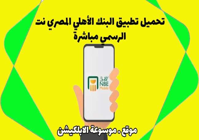 تحميل تطبيق البنك الأهلي المصري نت