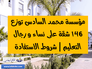 مؤسسة محمد السادس توزع 146 شقة على نساء و رجال التعليم | شروط الاستفادة