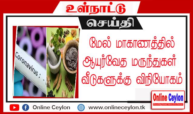 மேல் மாகாணத்தில் ஆயுர்வேத மருந்துகள் வீடுகளுக்கு விநியோகம்