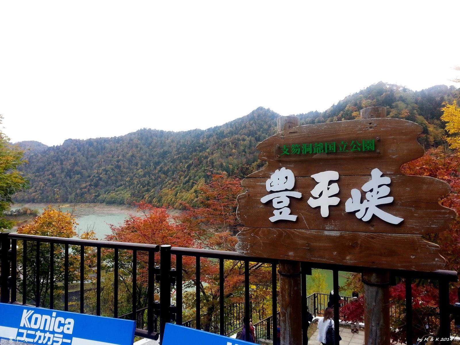 Day 14.2 豊平峽