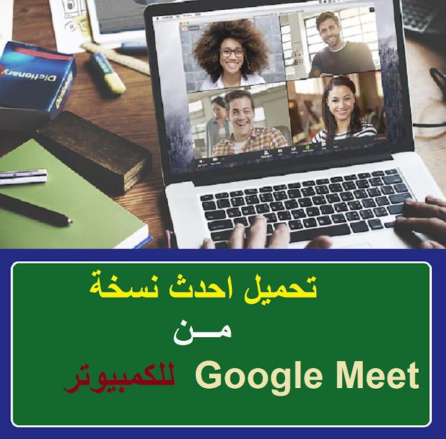 """""""تنزيل جوجل ميت على الكمبيوتر"""" """"تنزيل برنامج Google Meet للكمبيوتر"""" """"تحميل برنامج Google Meet للكمبيوتر مجانا"""" """"تحميل برنامج Meet للكمبيوتر"""" """"تحميل جوجل ميت للكمبيوتر"""" """"تنزيل جوجل ميت للكمبيوتر"""" Download free Meet"""" Google Meet APK"""" """"تنزيل google meet for pc"""" """"download google meet for pc"""" """"download google meet for pc windows 7"""" """"download google meet for pc apk"""" """"download google meet for pc win 10"""" """"download google meet for pc softonic"""" """"download google meet for pc windows 8"""" """"download google meet for pc windows"""" """"download google meet for pc windows 10 64 bit"""" """"download google meet for pc windows 8.1"""" """"download google meet for pc windows 7 32 bit"""" """"download google meet for pc app"""" """"download google meet app for pc windows 10"""" """"download google meet app for pc windows 7"""" """"download google meet app for pc free"""" """"download google meet apk for pc windows 10"""" """"download apk google meet for pc free"""" """"download google meet application for pc"""" """"download google meet apps for pc"""" """"download google meet apk for pc windows 7"""" """"download google meet for pc 32 bit"""" """"download google meet for pc bagas31"""" """"download google meet buat pc"""" """"google meet download pc baixar"""" """"download google meet cho pc"""" """"cara download google meet for pc"""" """"cara download google meet for pc free"""" """"download google meet for pc download"""" """"google meet download for pc desktop"""" """"google meet for pc desktop"""" """"download google meet for pc exe"""" """"download google meet for pc windows 7 free"""" """"google meet for pc exe"""" """"download google meet for pc without emulator"""" """"download google meet for pc win 7"""" """"google meet download for pc english"""" """"google meet app download for pc english"""" """"download google meet for pc free"""" """"download google hangout meet for pc free"""" """"download google meet for pc for windows 7"""" """"free download google meet for pc windows 10 64 bit"""" """"free download google meet for pc windows 7 32 bit"""" """"free download google meet for pc windows 7 64 bit"""" """"google meet for pc free"""" """"download google meet for pc gratis"""" """"download google mee"""