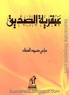 كتاب عبقرية الصديق pdf لعباس محمود العقاد