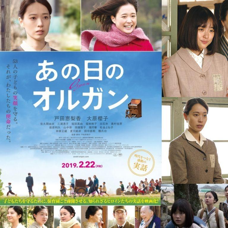 Film Jepang 2019 The Day's Organ (Ano Hi no Orugan)