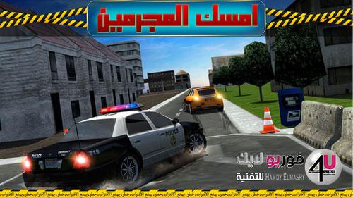 لعبة قيادة السيارات والمطاردات والمغامرات الشيقة