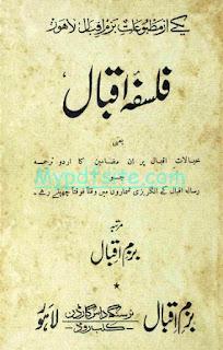falsafa-e-iqbal