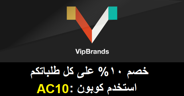 كوبون Vip Brands بخصم 20% على كل صفقات الفاشون والعطور والحقائب والمزيد