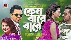 Keno Bare Bare Lyrics(কেন বারে বারে) >> Monir Munna, Brishty