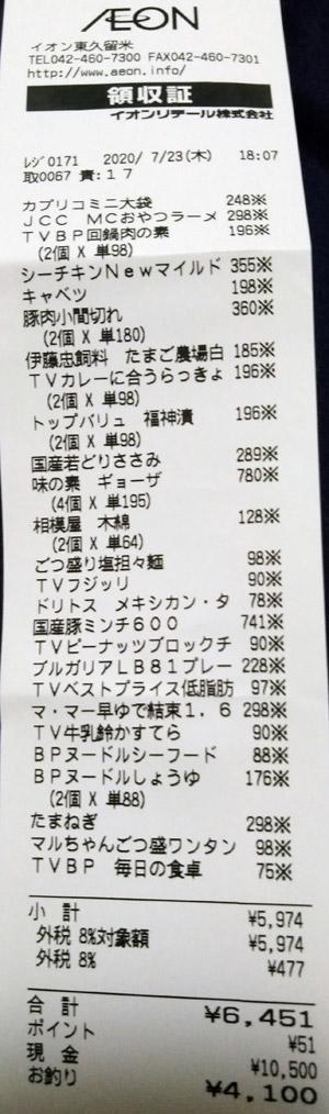 イオン 東久留米店 2020/7/23 のレシート