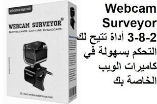 Webcam Surveyor 3-8-2 أداة تتيح لك التحكم بسهولة في كاميرات الويب الخاصة بك