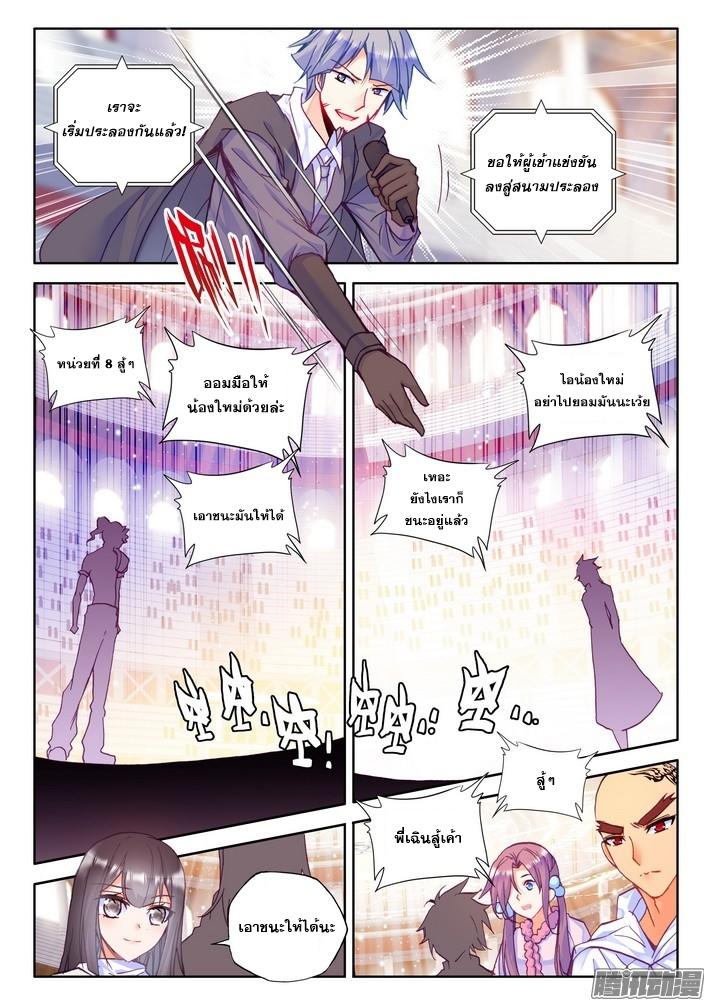 อ่านการ์ตูน Shen Yin Wang Zuo 77 ภาพที่ 8