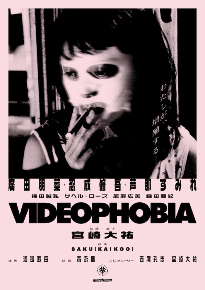 Videophobia film - Daisuke Miyazaki - poster