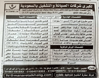 وظائف خالية فى السعودية رجال وسيدات يناير 2021