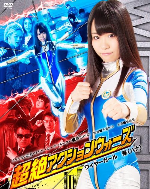 ZDAD-76 Tremendous Motion Wars Hana, Gadis Kawat