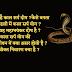 कालसर्प योग | Kaalsarp Yog dosh |